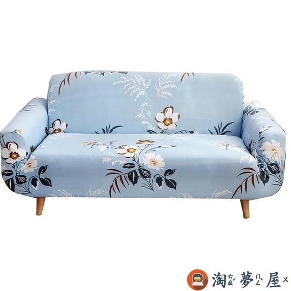沙發套罩北歐彈力全包通用沙發巾單人沙發墊【淘夢屋】