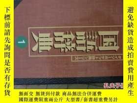 二手書博民逛書店罕見國語辭典【日文版】6279 株式會社 大創出版 出版2002