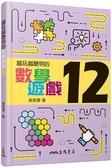越玩越聰明的數學遊戲12