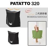 二代 PATATTO 320 日本超輕量薄型露營摺疊椅 紙片椅 日本正版 (黑)