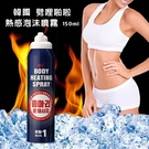 韓國 劈哩啪啦熱感泡沫噴霧 150ml