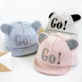 韓系熊耳朵字母刺繡棒球帽 棒球帽 童帽 遮陽帽 帽子 防曬帽