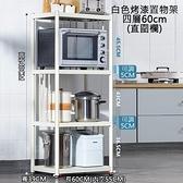 白色烤漆不鏽鋼四層置物架60cm 電器架 烤箱架 微波爐架 不鏽鋼廚房收納架【Y10025】快樂生活網