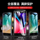 蘋果8鋼化膜iphone7全屏8plus覆蓋7plus手機8p七7p八ip7全包邊ip83 幸福第一站
