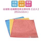 免運【珍昕】台灣製 超纖雙色吸水擦拭布【12入】(約32x32cm )/抹布