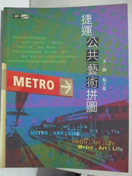 【書寶二手書T3/設計_FKX】捷運公共藝術拼圖_楊子葆