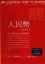 二手書博民逛書店 《人民幣一次KO》 R2Y ISBN:9867458028│早安財經編輯室