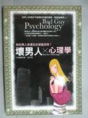 【書寶二手書T7/心理_GEY】壞男人心理學_李琳、金尹秀