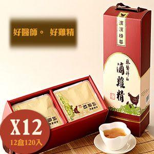 林醫師的滴雞精12盒 認真用心的滴雞精~中秋節 過年年節送禮首選~