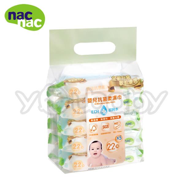 nac nac 抗菌潔淨柔濕巾隨身包/濕紙巾22抽x5包入