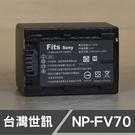 SONY FV70 FV-70 台灣世訊 日製電芯 副廠鋰電池 CX500 XR550V DVD602 (一年保固)