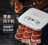乾果機 英國幹果機水果烘幹機家用食品風幹機小型寵物零食蔬果幹機 芊墨LX