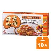 工研 益壽多 中辣 速食咖哩 125g (10入)/箱【康鄰超市】