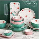 川島屋可愛少女心陶瓷餐具碗盤創意個性網紅碗具碗筷碗碟套裝家用