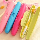 糖果色便攜帶蓋牙刷盒 外出旅行 置物盒 牙刷收納