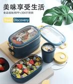 不銹鋼分隔型餐盒多層保溫桶雙層飯盒上班族便攜大容量便當盒三層 夏洛特