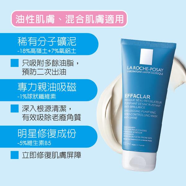 理膚寶水 深層淨膚泥面膜100ml  吸附粉刺清潔組
