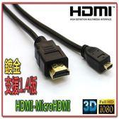 [富廉網] HDMI公-Micro HDMI公 1.5米 HD-33