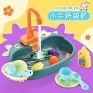 兒童電動循環出水池仿真洗碗機女孩過家家廚房做飯寶寶玩具套裝 露露日記