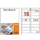 龍德 電腦標籤紙 16格 LD-811-W-A  (白色) 105張 列印標籤 三用標籤