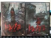 挖寶二手片-C06--正版DVD-華語【紅衣小女孩1+2 套裝系列2部合售】-(直購價)
