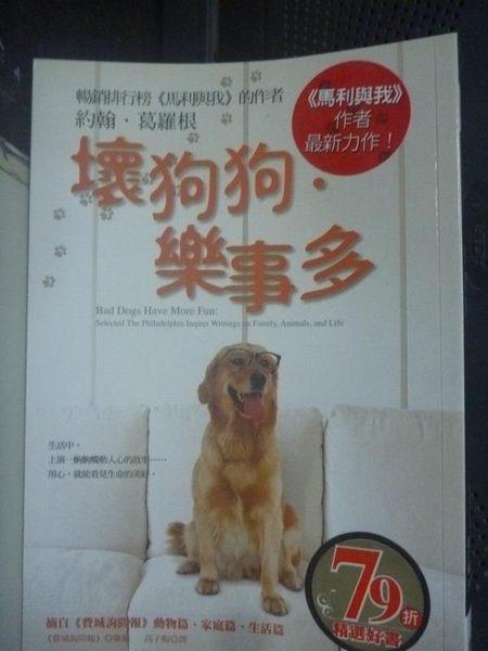 【書寶二手書T9/翻譯小說_IFS】壞狗狗.樂事多_約翰.葛羅根 , 高子梅