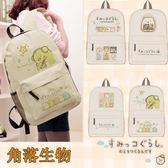 角落生物周邊日本動漫卡通小學生初中生中學生書包雙肩包背包女生 薇薇
