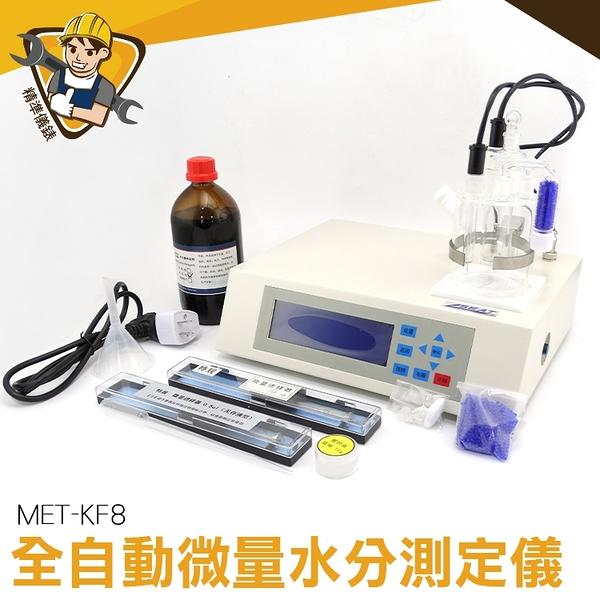 MET-KF8  水分測定儀  分析測試儀 微量水分儀 水分計 液體含水率 化工水分儀 封密性好