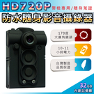 HD 720P 32GB超廣角170度防水隨身影音密錄器-警察執勤必備/可邊充電邊錄/循環錄影UPC-700系列