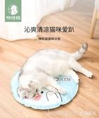 貓咪冰墊夏天涼席寵物睡覺貓用墊子貓窩地墊狗狗涼墊降溫墊 LannaS
