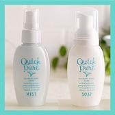 日本 Quick Pure 天然植萃私密潔淨噴霧/慕斯 60ml/80ml【櫻桃飾品】【28075】