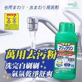 日本 Kao 花王 萬用去污粉 400g 水管清潔 清潔劑 清潔 廚房 浴室