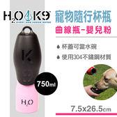 【SofyDOG】H2O4K9 寵物隨行杯瓶-曲線瓶(750ml)-嬰兒粉