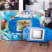 PSP酷孩掌上PSP游戲機兒童益智掌機彩屏經典懷舊—聖誕交換禮物