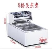 關東煮鍋 關東煮機器9格電熱商用麻辣燙串串香關東煮鍋煮面爐單缸電炸爐T