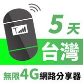 【TPHONE上網專家】台灣網路無限高速4G分享器 5天 一天只要$129