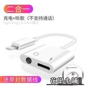 蘋果7耳機轉接頭iPhone7plus二合一8轉換器線x充電p聽歌分線器  ligting 3.5mm耳机接口送?据?