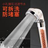 浴室碰頭花灑淋浴噴頭家用沐浴洗澡通用熱水器沖涼蓮蓬頭 my940 【雅居屋】