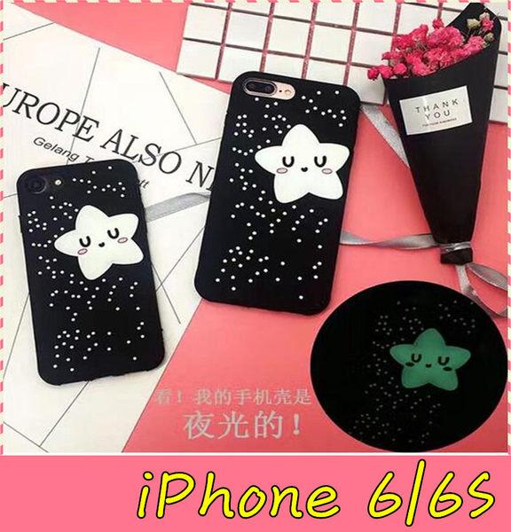【萌萌噠】iPhone 6 / 6S (4.7吋) 立體夜光滿天星星保護殼 可愛卡通矽膠套 全包防摔 手機殼 手機套