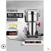 粉碎機家用小型磨粉機電動幹磨機三七打粉超細商用研磨機  220v LX【新品優惠】