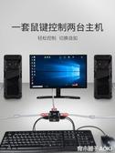 優聯 KVM切換器2口電腦主機二進一出vga滑鼠鍵盤usb顯示器共享器 青木鋪子