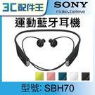 SONY SBH70 立體聲 防水無線藍...