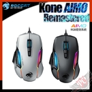 [ PCPARTY ] 德國冰豹 ROCCAT KONE Aimo Remastered RGBA 電競滑鼠
