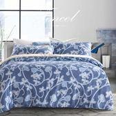 《竹漾》100%天絲雙人兩用被床包四件組- 歐羅巴藍