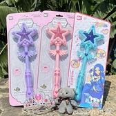 魔法棒 星星魔法棒兒童仙女棒巴拉芭拉小魔仙套裝玩具小女孩巴啦啦魔仙棒 小天使 618