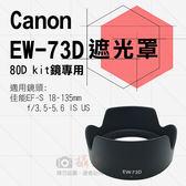 攝彩@佳能 EW-73D 蓮花遮光罩 太陽罩可反扣 80Dkit鏡 EF-S 18-135mm f/3.5 IS USM