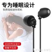 有線耳機asmr睡眠耳機入耳式專用側睡不壓耳睡覺隔音降噪防噪音適用安卓type-c有線 艾家