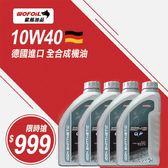 WOFOiL 10W40 SN 德國進口 全合成機油 (4瓶裝)