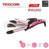 TESCOM IPW1650 直捲波 三用燙髮棒 負離子 電捲棒 離子夾 捲髮 直髮 整髮