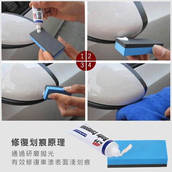 生活小物 DIY汽車去痕刮痕劃拋光蠟修復劑/盒
